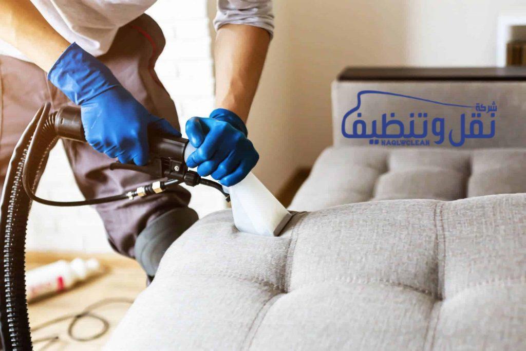 شركة تنظيف كنب غرب الرياض